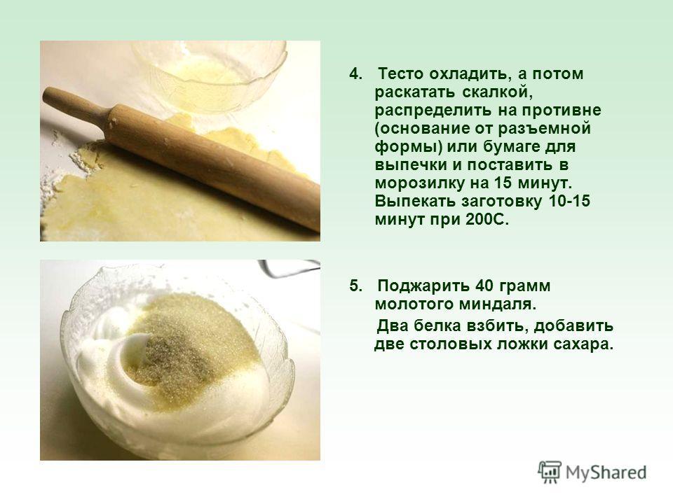 4. Тесто охладить, а потом раскатать скалкой, распределить на противне (основание от разъемной формы) или бумаге для выпечки и поставить в морозилку на 15 минут. Выпекать заготовку 10-15 минут при 200С. 5. Поджарить 40 грамм молотого миндаля. Два бел