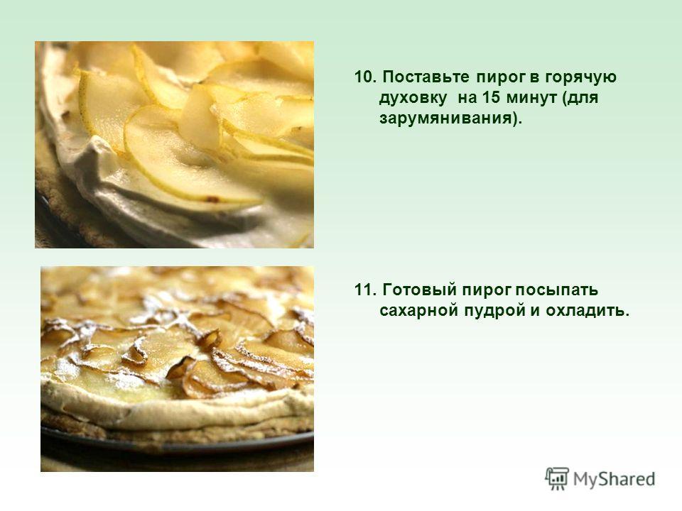 10. Поставьте пирог в горячую духовку на 15 минут (для зарумянивания). 11. Готовый пирог посыпать сахарной пудрой и охладить.
