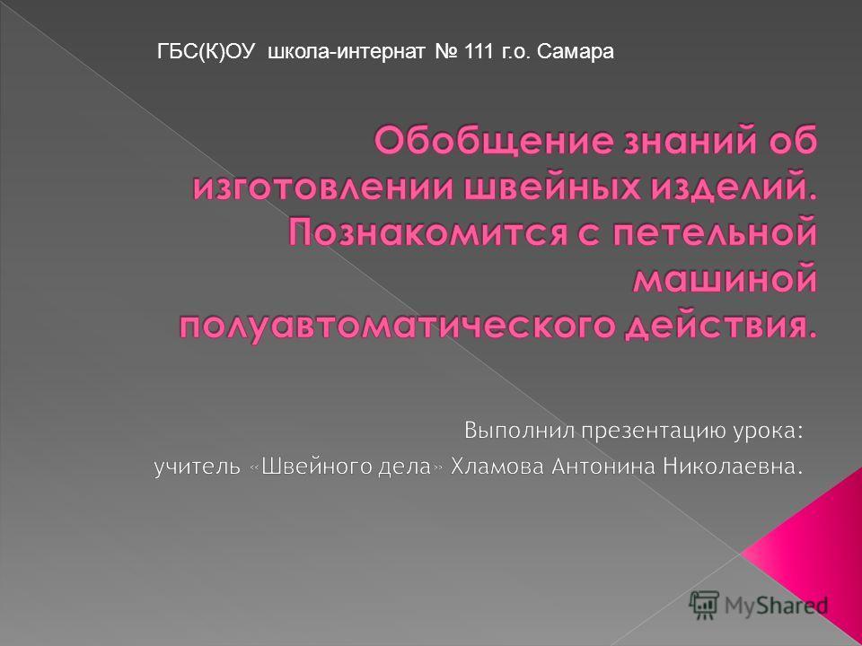 ГБС(К)ОУ школа-интернат 111 г.о. Самара