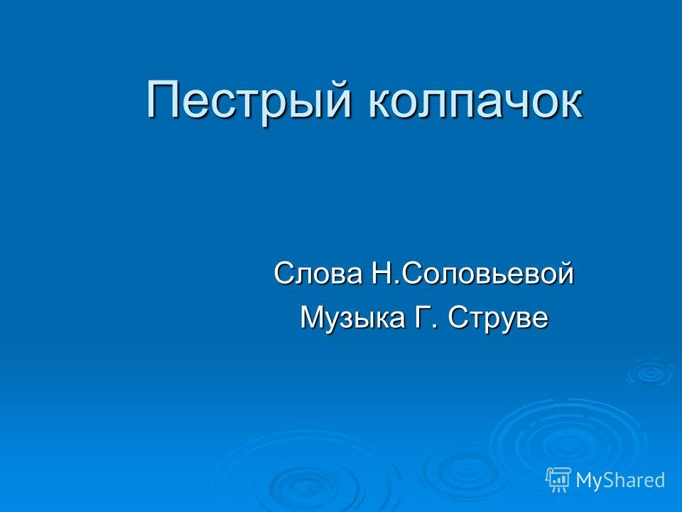 Пестрый колпачок Слова Н.Соловьевой Музыка Г. Струве