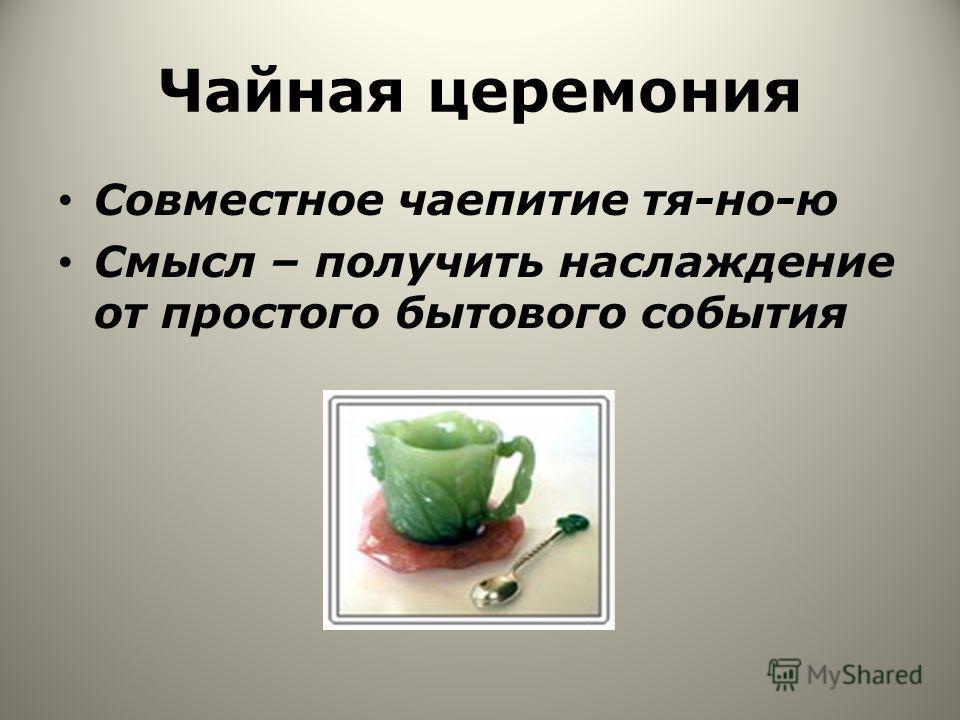 Чайная церемония Совместное чаепитие тя-но-ю Смысл – получить наслаждение от простого бытового события