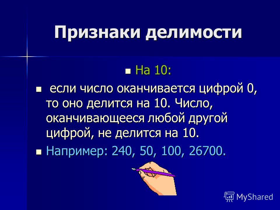 Признаки делимости На 10: На 10: если число оканчивается цифрой 0, то оно делится на 10. Число, оканчивающееся любой другой цифрой, не делится на 10. если число оканчивается цифрой 0, то оно делится на 10. Число, оканчивающееся любой другой цифрой, н
