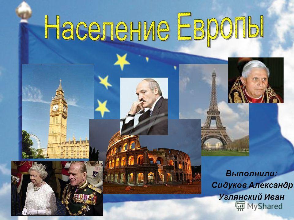 Выполнили: Сидуков Александр Углянский Иван