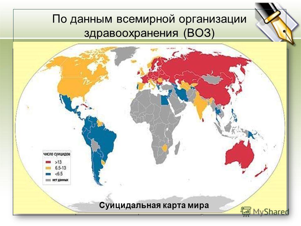 По данным всемирной организации здравоохранения (ВОЗ) Высокий и очень высокий уровень самоубийс тв (свыше 20 человек на 100 тыс. населения): Флаг страны СтранаЧел./100 тыс. Литва42 Белоруссия37 Россия36 Казахстан30 Венгрия28.5 Латвия26 Украина25 Япон