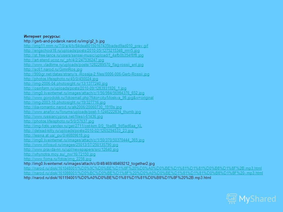 Интернет ресурсы: http://gerb-and-podarok.narod.ru/img/g2_b.jpg http://img11.nnm.ru/7/0/a/4/b/84dea80150167435baded9ad010_prev.gif http://engschool18.ru/uploads/posts/2010-05/1275215348_rrrrr5.jpg http://st.free-lance.ru/users/sensei-music/upload/f_4