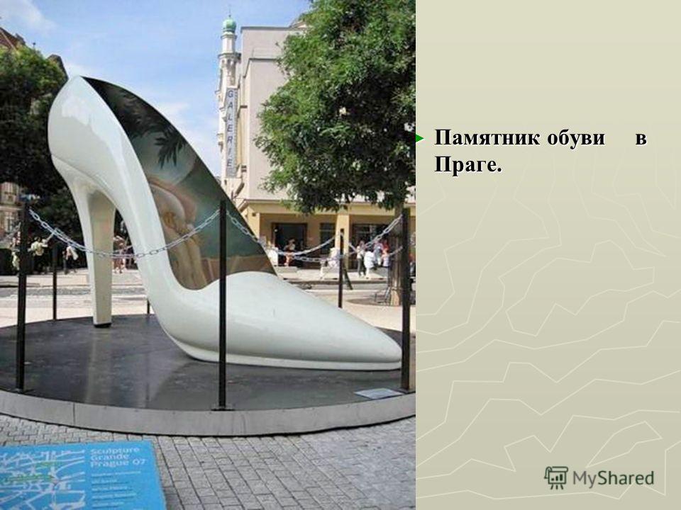 Памятник обуви в Праге. Памятник обуви в Праге.