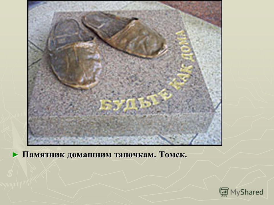 Памятник домашним тапочкам. Томск. Памятник домашним тапочкам. Томск.