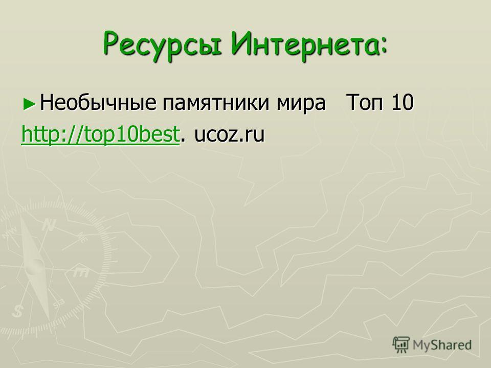 Ресурсы Интернета: Необычные памятники мира Топ 10 Необычные памятники мира Топ 10 http://top10besthttp://top10best. ucoz.ru http://top10best