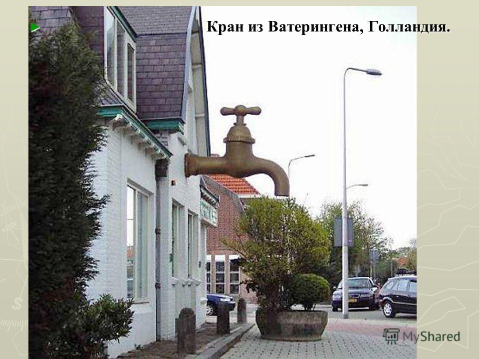 Кран из Ватерингена, Голландия. Кран из Ватерингена, Голландия.