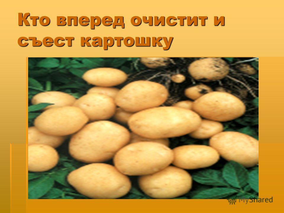 Кто вперед очистит и съест картошку