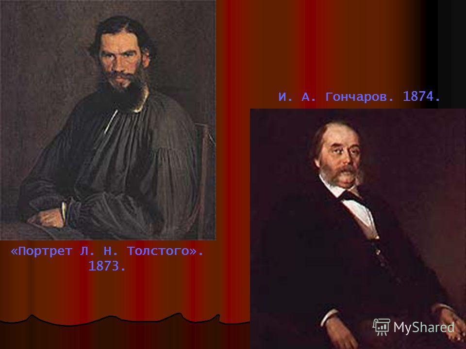 «Портрет Л. Н. Толстого». 1873. И. А. Гончаров. 1874.