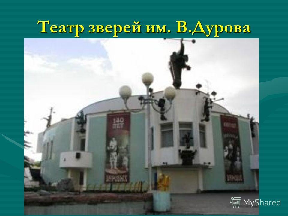 Театр зверей им. В.Дурова