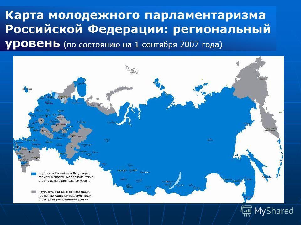 Карта молодежного парламентаризма Российской Федерации: региональный уровень (по состоянию на 1 сентября 2007 года)