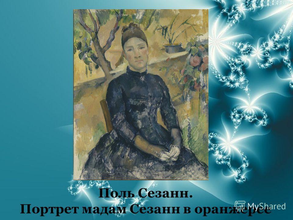 Поль Сезанн. Портрет мадам Сезанн в оранжерее