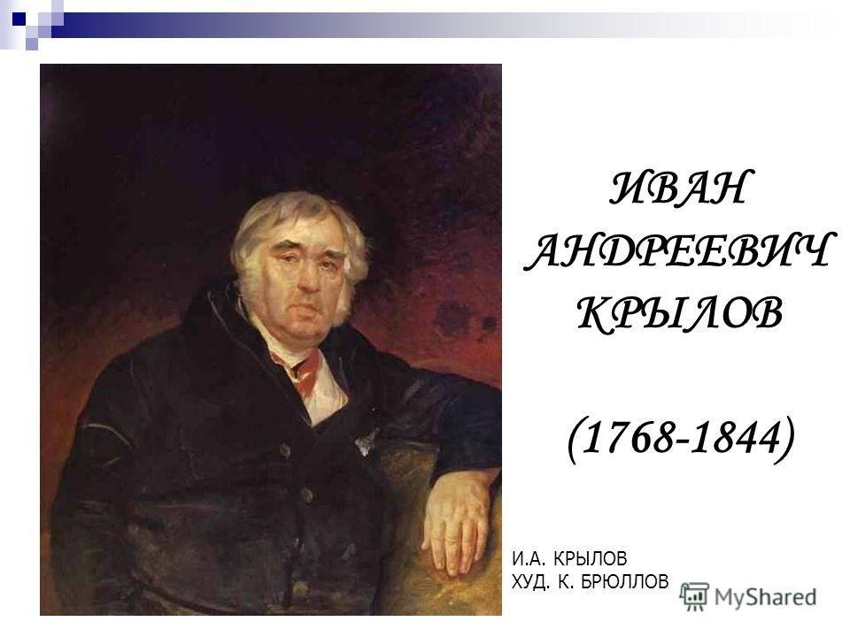 ИВАН АНДРЕЕВИЧ КРЫЛОВ (1768-1844) И.А. КРЫЛОВ ХУД. К. БРЮЛЛОВ.