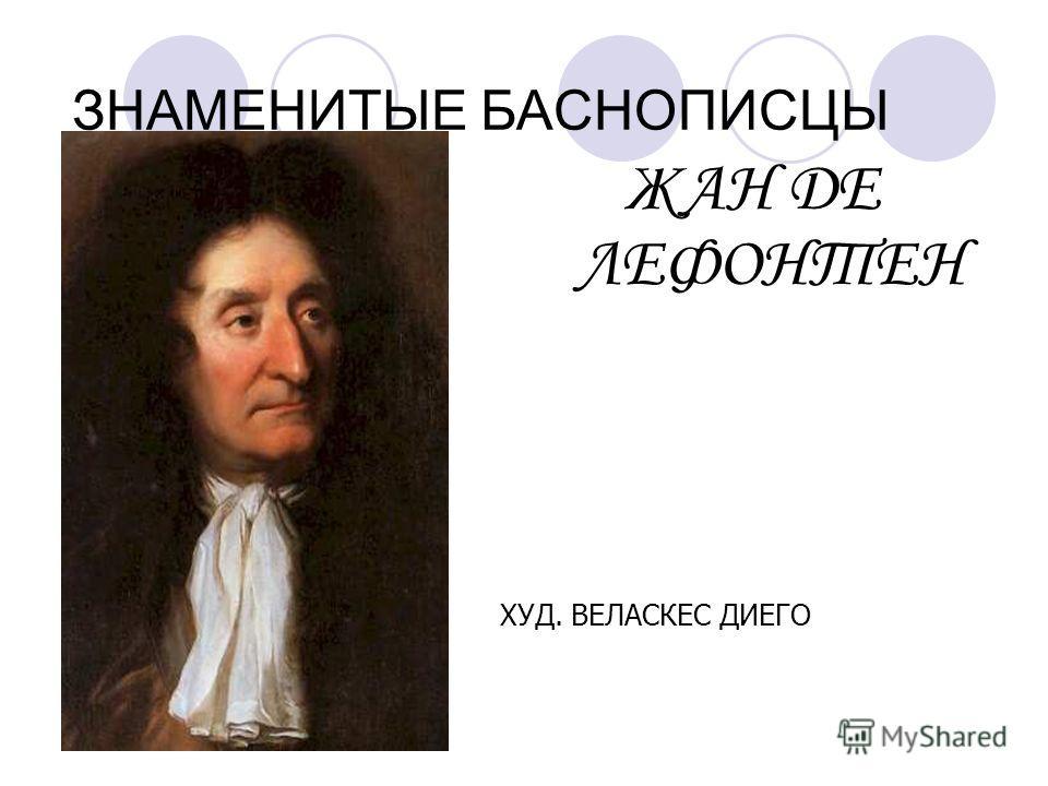 ЗНАМЕНИТЫЕ БАСНОПИСЦЫ ЖАН ДЕ ЛЕФОНТЕН ХУД. ВЕЛАСКЕС ДИЕГО
