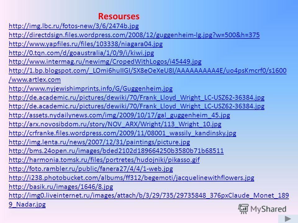http://img.lbc.ru/fotos-new/3/6/2474b.jpg http://directdsign.files.wordpress.com/2008/12/guggenheim-lg.jpg?w=500&h=375 http://www.yapfiles.ru/files/103338/niagara04.jpg http://0.tqn.com/d/goaustralia/1/0/9/i/kiwi.jpg http://www.intermag.ru/newimg/Cro