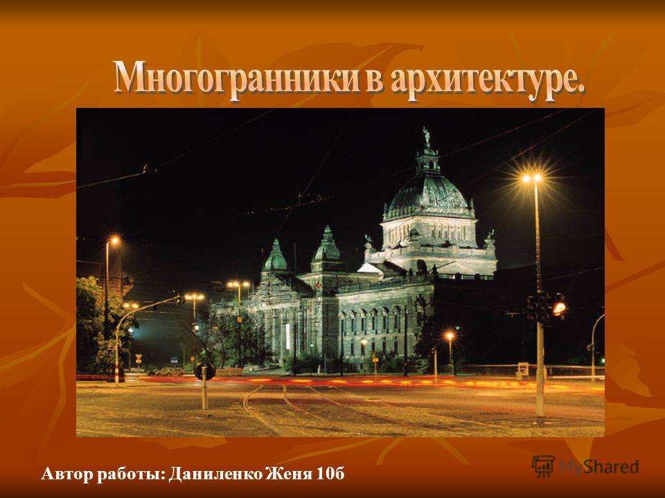 Автор работы: Даниленко Женя 10б