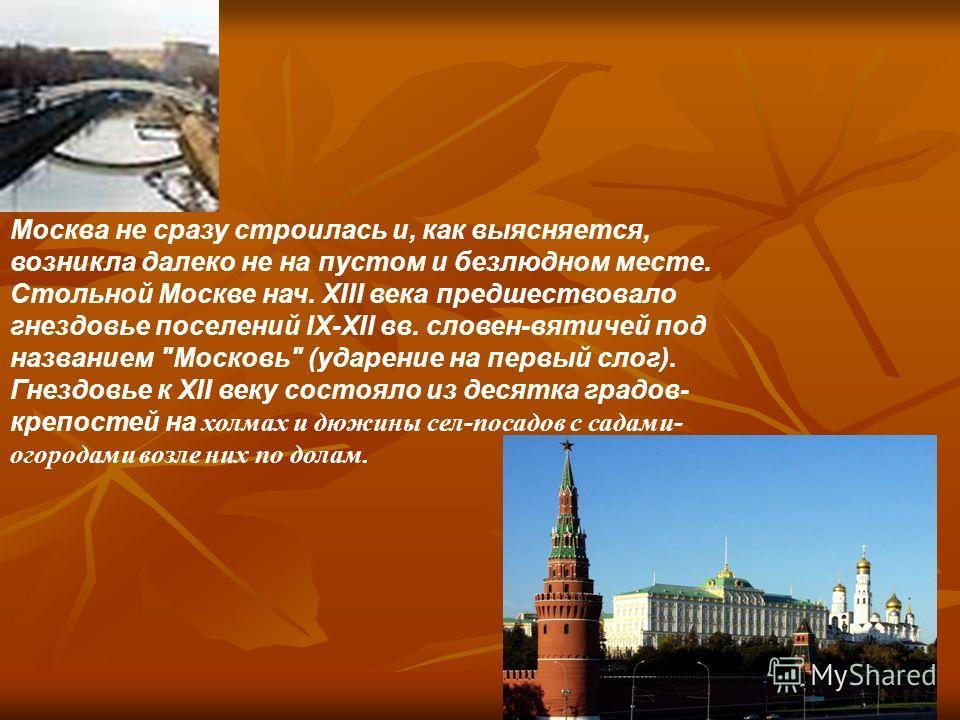 Москва не сразу строилась и, как выясняется, возникла далеко не на пустом и безлюдном месте. Стольной Москве нач. XIII века предшествовало гнездовье поселений IХ-XII вв. словен-вятичей под названием