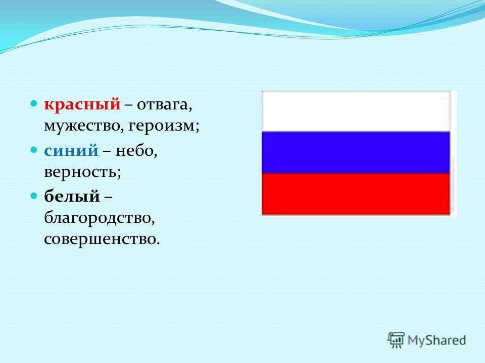 красный – отвага, мужество, героизм; синий – небо, верность; белый – благородство, совершенство.