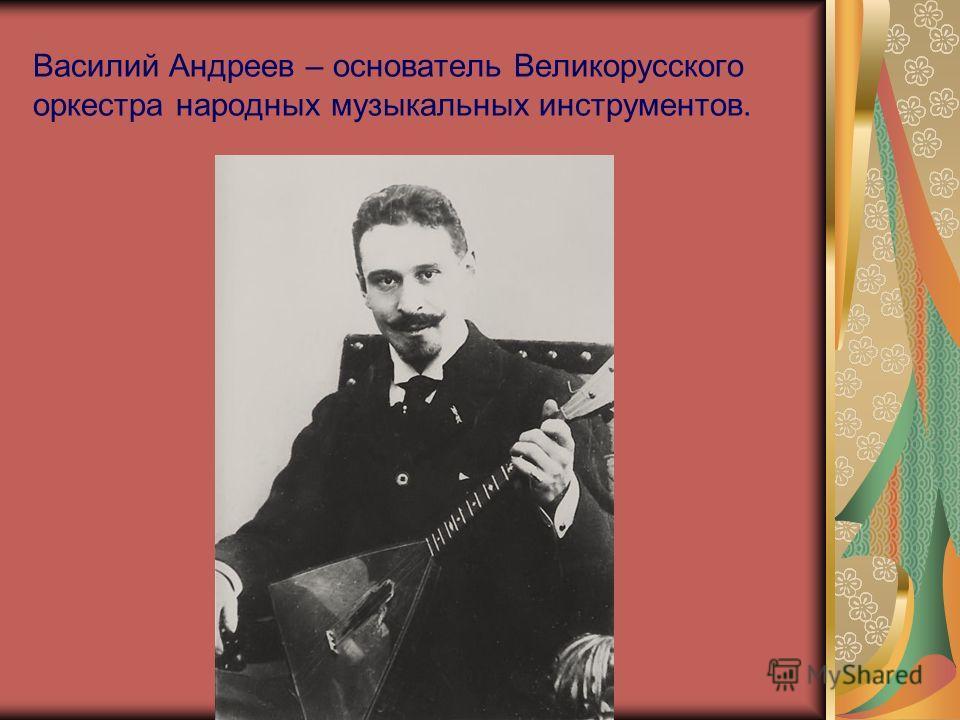 Василий Андреев – основатель Великорусского оркестра народных музыкальных инструментов.