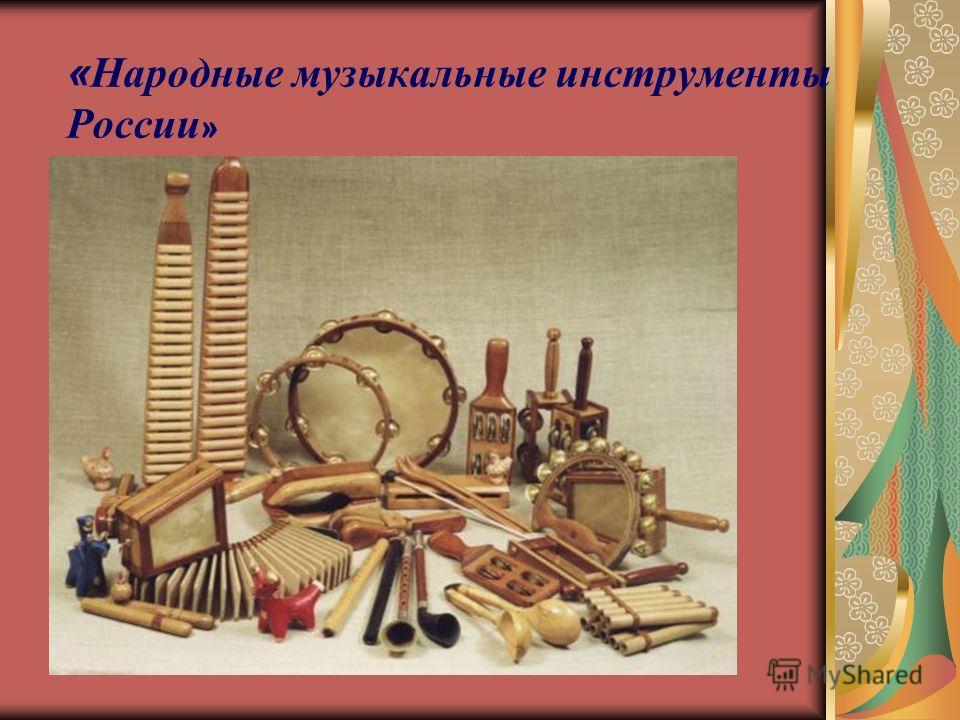 «Народные музыкальные инструменты России »