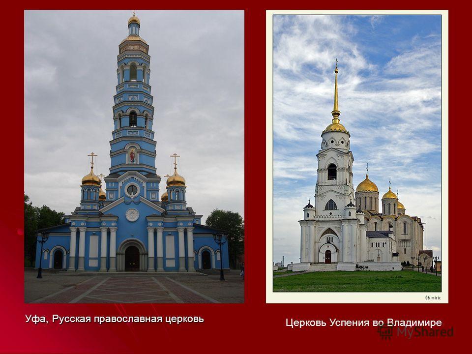 Уфа, Русская православная церковь Церковь Успения во Владимире