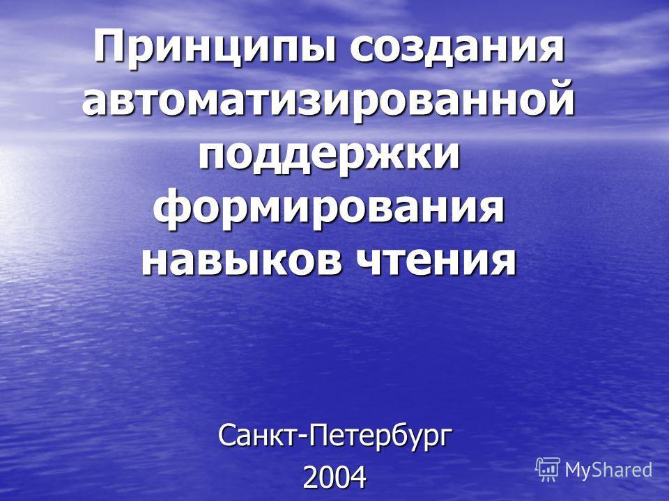 Принципы создания автоматизированной поддержки формирования навыков чтения Санкт-Петербург2004