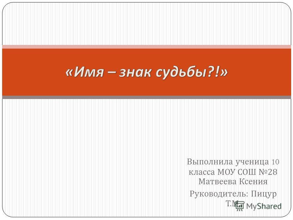 Выполнила ученица 10 класса МОУ СОШ 28 Матвеева Ксения Руководитель : Пицур Т. М.