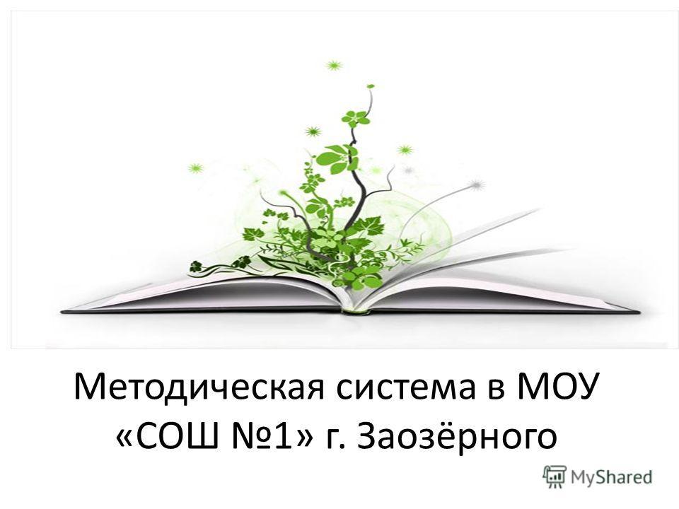 Методическая система в МОУ «СОШ 1» г. Заозёрного