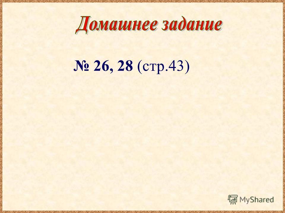 26, 28 (стр.43)