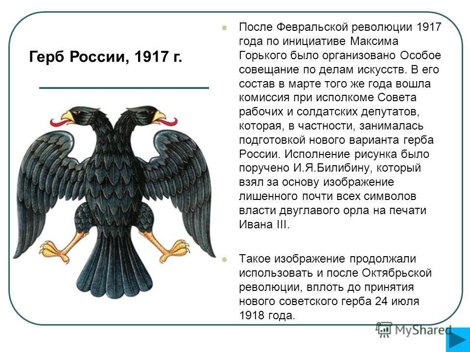 После Февральской революции 1917 года по инициативе Максима Горького было организовано Особое совещание по делам искусств. В его состав в марте того же года вошла комиссия при исполкоме Совета рабочих и солдатских депутатов, которая, в частности, зан
