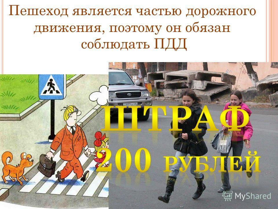 Пешеход является частью дорожного движения, поэтому он обязан соблюдать ПДД