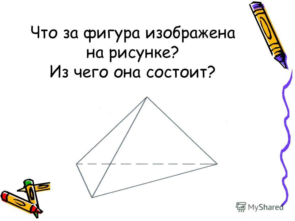 Что за фигура изображена на рисунке? Из чего она состоит?