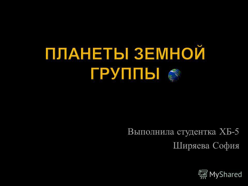 Выполнила студентка ХБ -5 Ширяева София