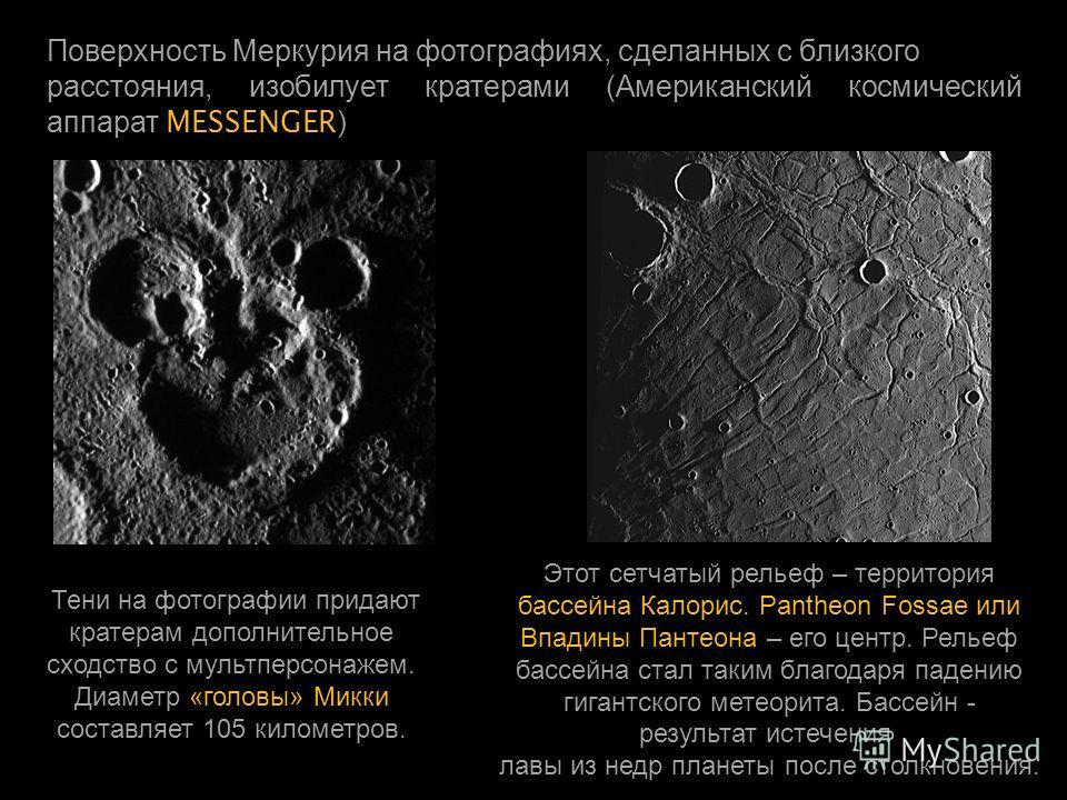 Поверхность Меркурия на фотографиях, сделанных с близкого расстояния, изобилует кратерами ( Американский космический аппарат MESSENGER) Этот сетчатый рельеф – территория бассейна Калорис. Pantheon Fossae или Впадины Пантеона – его центр. Рельеф бассе
