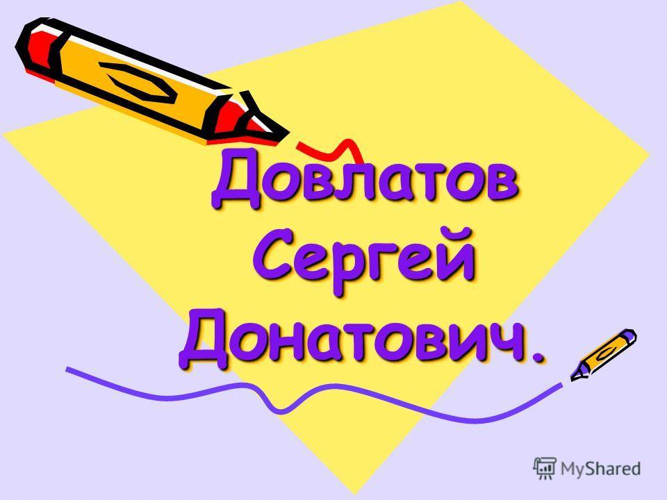 Довлатов Сергей Донатович. Довлатов Сергей Донатович.