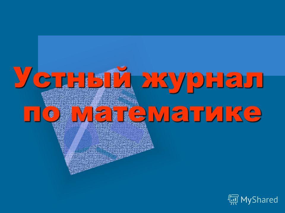Устный журнал по математике