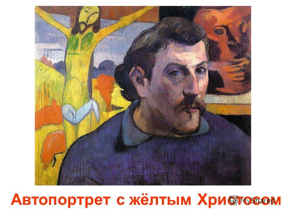 Поль Гоген (1848-1903)