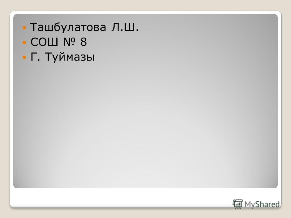 Ташбулатова Л.Ш. СОШ 8 Г. Туймазы