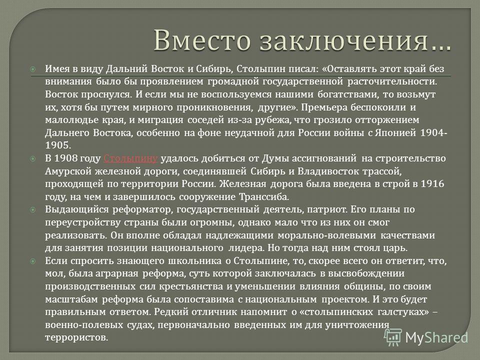 Имея в виду Дальний Восток и Сибирь, Столыпин писал : « Оставлять этот край без внимания было бы проявлением громадной государственной расточительности. Восток проснулся. И если мы не воспользуемся нашими богатствами, то возьмут их, хотя бы путем мир