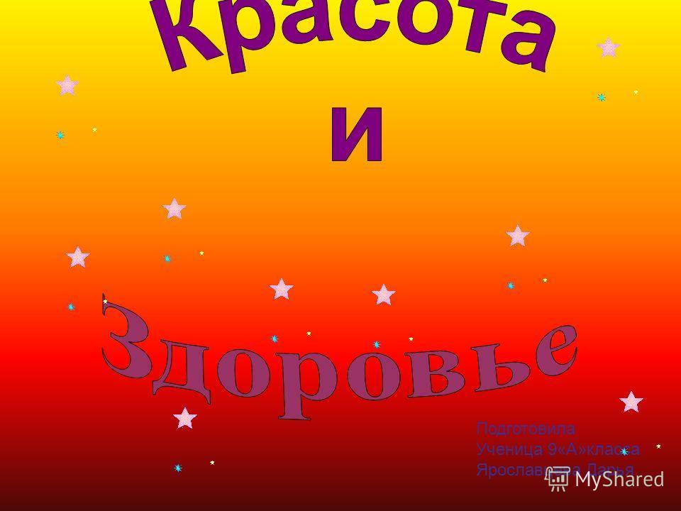 Подготовила Ученица 9«А»класса Ярославцева Дарья