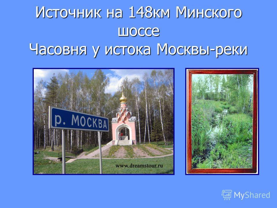 Источник на 148км Минского шоссе Часовня у истока Москвы-реки