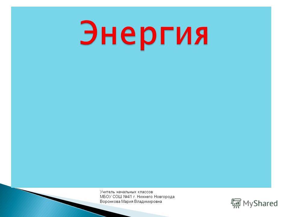 Учитель начальных классов МБОУ СОШ 41 г. Нижнего Новгорода Воронкова Мария Владимировна