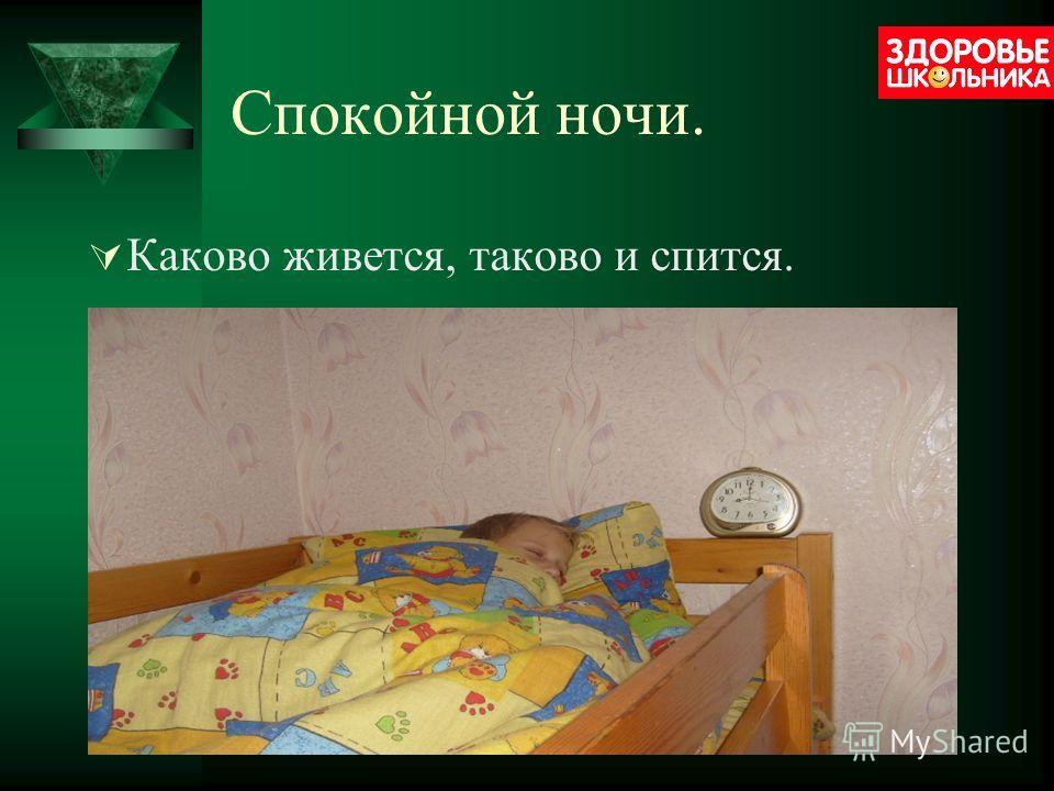Спокойной ночи. Каково живется, таково и спится.