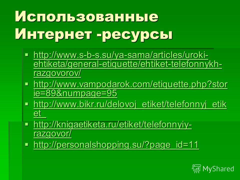 Использованные Интернет -ресурсы http://www.s-b-s.su/ya-sama/articles/uroki- ehtiketa/general-etiquette/ehtiket-telefonnykh- razgovorov/ http://www.s-b-s.su/ya-sama/articles/uroki- ehtiketa/general-etiquette/ehtiket-telefonnykh- razgovorov/ http://ww