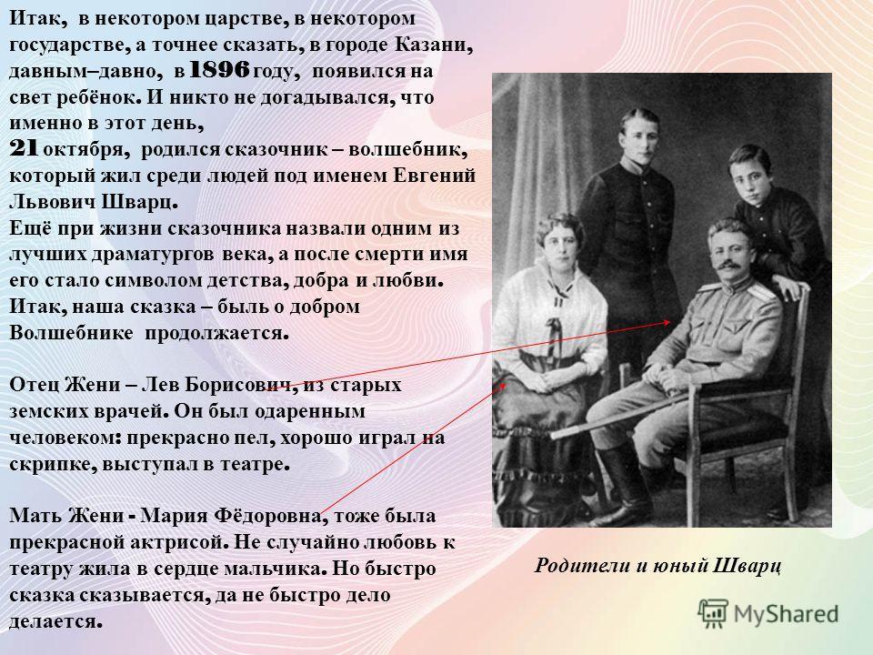 Итак, в некотором царстве, в некотором государстве, а точнее сказать, в городе Казани, давным – давно, в 1896 году, появился на свет ребёнок. И никто не догадывался, что именно в этот день, 21 октября, родился сказочник – волшебник, который жил среди
