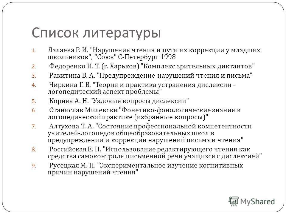Список литературы 1. Лалаева Р. И.