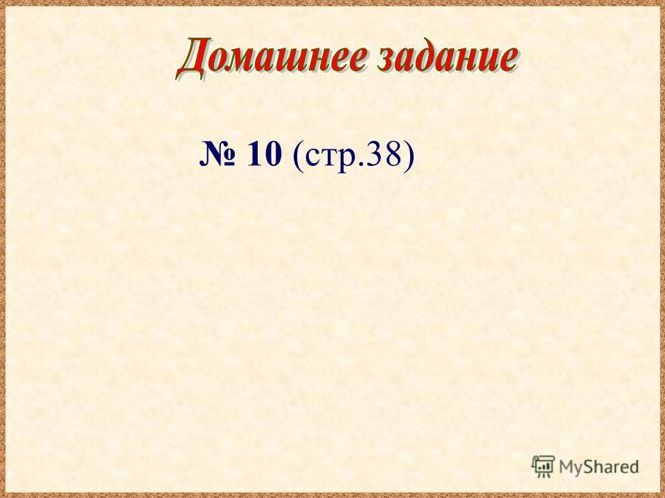 10 (стр.38)