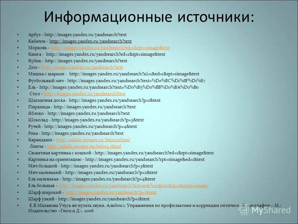 Информационные источники: Арбуз - http://images.yandex.ru/yandsearch?text Кабачок - http://images.yandex.ru/yandsearch?text Морковь - http://images.yandex.ru/yandsearch?ed=1&rpt=simage&texthttp://images.yandex.ru/yandsearch?ed=1&rpt=simage&text Книга